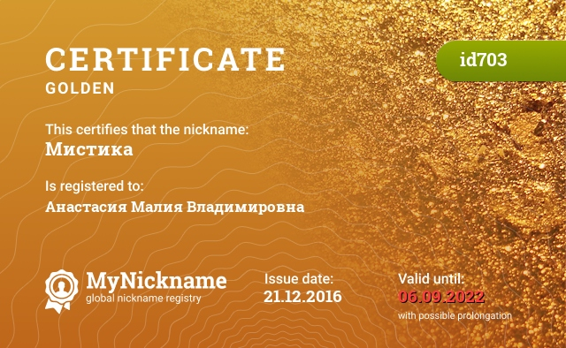 Certificate for nickname Мистика is registered to: Анастасия Малия Владимировна