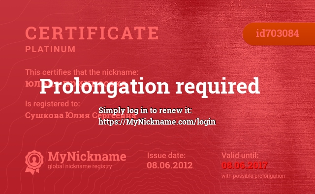 Certificate for nickname юлька принцесска is registered to: Сушкова Юлия Сергеевна