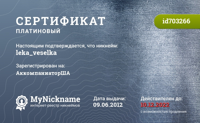 Certificate for nickname leka_veselka is registered to: АккомпаниаторША