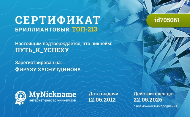 Сертификат на никнейм ПУТЬ К  УСПЕХУ, зарегистрирован на ФИРУЗУ ХУСНУТДИНОВУ