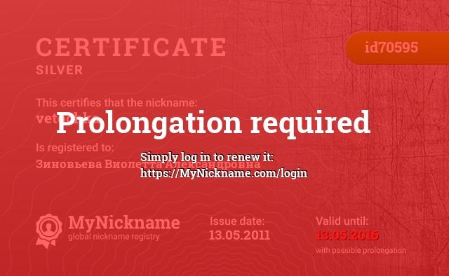 Certificate for nickname vetochka is registered to: Зиновьева Виолетта Александровна