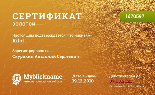 Certificate for nickname Kilot is registered to: Скурихин Анатолий Сергеевич
