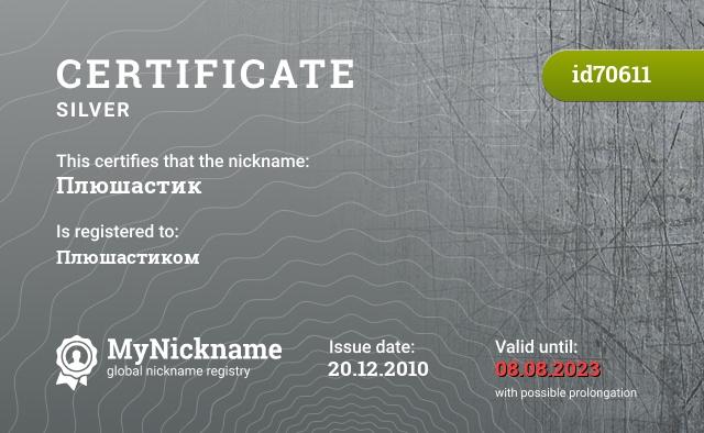 Certificate for nickname Плюшастик is registered to: Плюшастиком