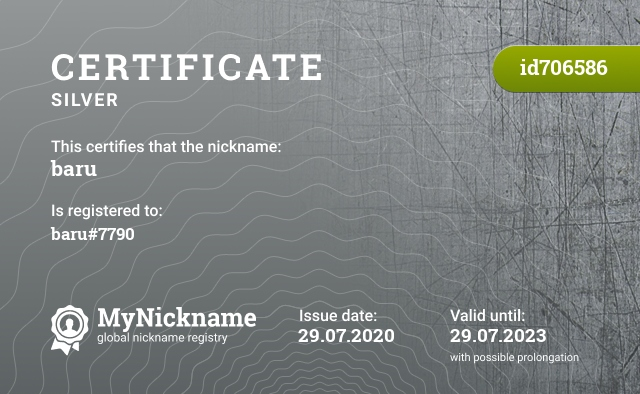 Сертификат на никнейм baru, зарегистрирован на Бачурин Юрий Валерьевич