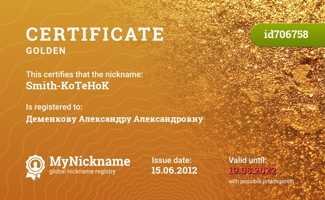 Certificate for nickname Smith-KoTeHoK is registered to: Деменкову Александру Александровну