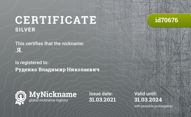 Certificate for nickname .Я. is registered to: Саней R6