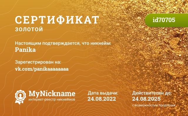 Сертификат на никнейм Panika, зарегистрирован на Elena S