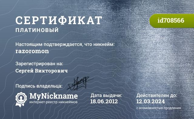 Сертификат на никнейм razoromon, зарегистрирован на Сергей Викторович