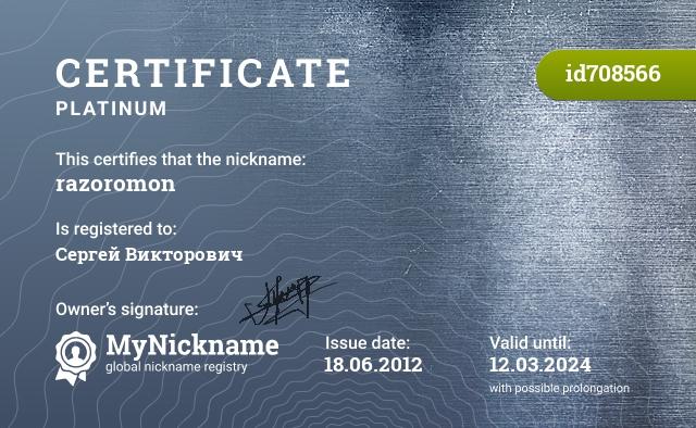 Certificate for nickname razoromon is registered to: Сергей Викторович