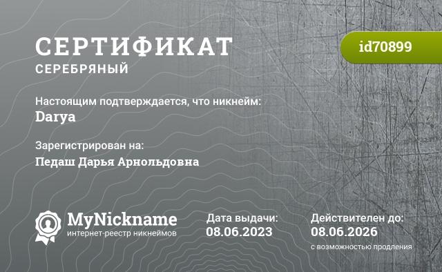 Certificate for nickname Darya is registered to: Михайловой Дарьей Валерьевной