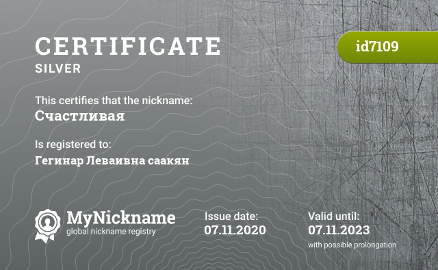 Certificate for nickname Счастливая is registered to: http://camomile-child.livejournal.com/