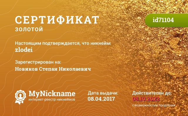 Certificate for nickname zlodei is registered to: Новиков Степан Николаевич