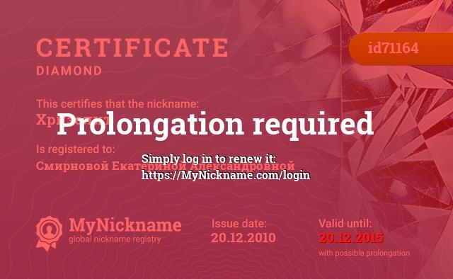 Certificate for nickname Хризолит is registered to: Смирновой Екатериной Александровной