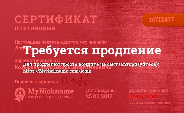 Сертификат на никнейм АлeKо, зарегистрирован на Козырева Александра Валентиновича