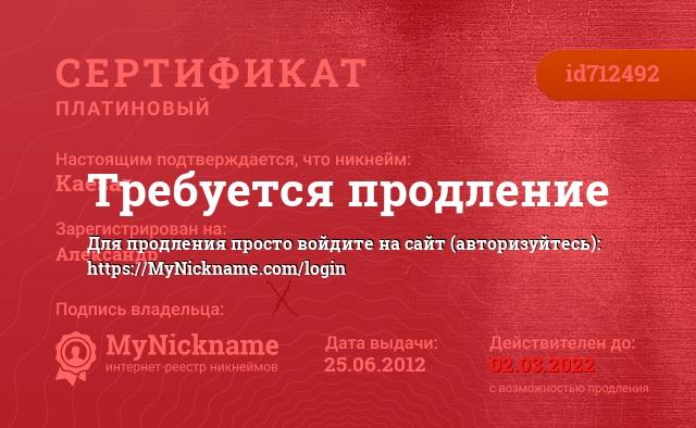 Сертификат на никнейм Kaesar, зарегистрирован на Александр