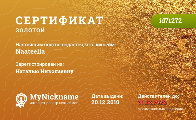 Certificate for nickname Naateella is registered to: Наталью Николаевну
