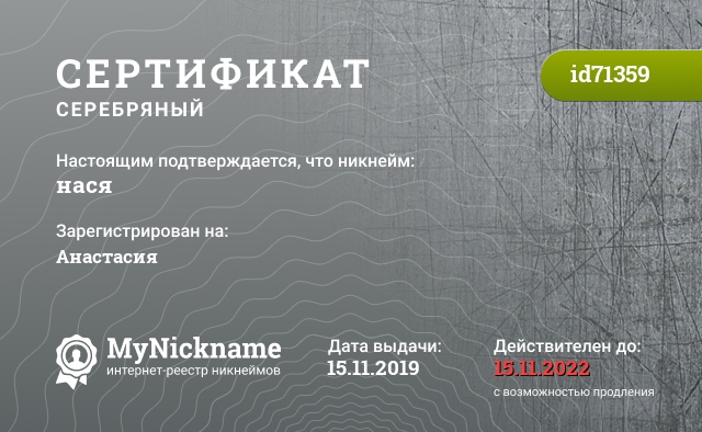 Certificate for nickname нася is registered to: Анастасия