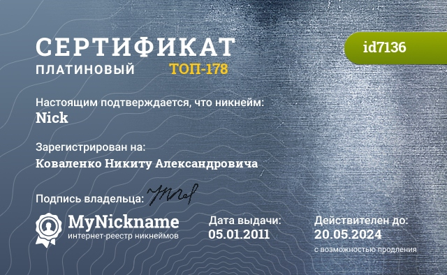 Сертификат на никнейм Nick, зарегистрирован на Коваленко Никиту Александровича