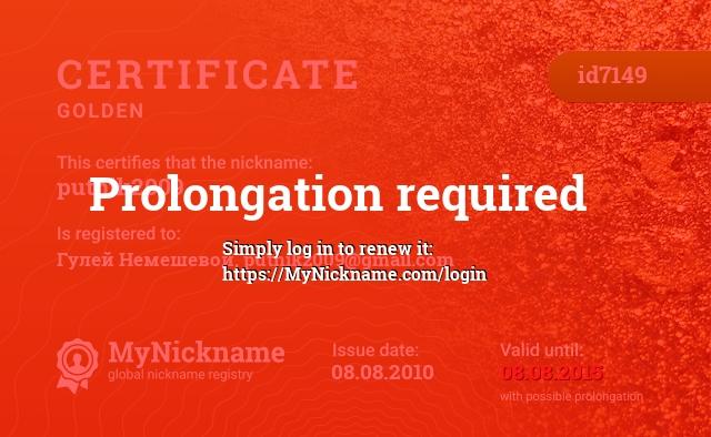 Certificate for nickname putnik2009 is registered to: Гулей Немешевой, putnik2009@gmail.com