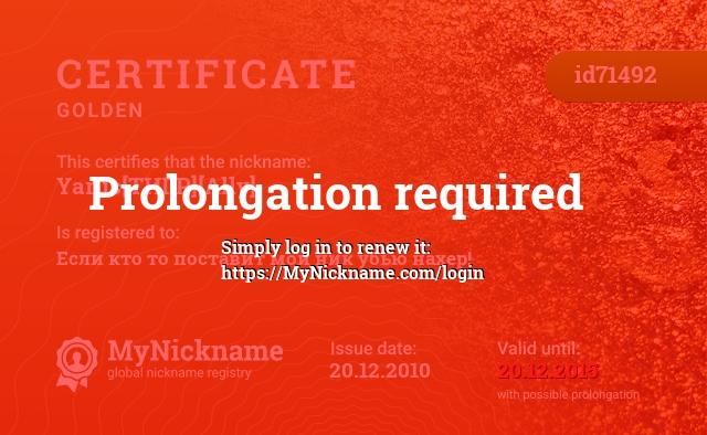 Certificate for nickname Yаrus[ТИГР][Ally] is registered to: Если кто то поставит мой ник убью нахер!