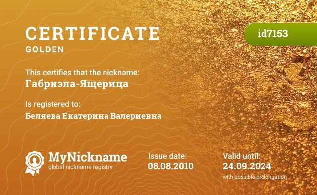 Certificate for nickname Габриэла-Ящерица is registered to: Беляева Екатерина Валериевна