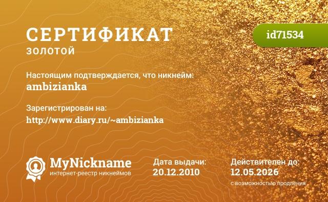 Certificate for nickname ambizianka is registered to: http://www.diary.ru/~ambizianka