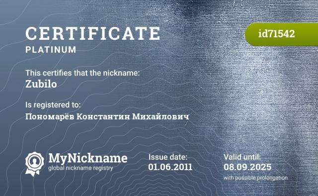 Certificate for nickname Zubilo is registered to: Пономарёв Константин Михайлович