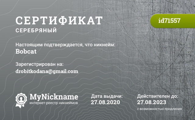 Certificate for nickname Bobcat is registered to: Сабирова Динара Наилевича
