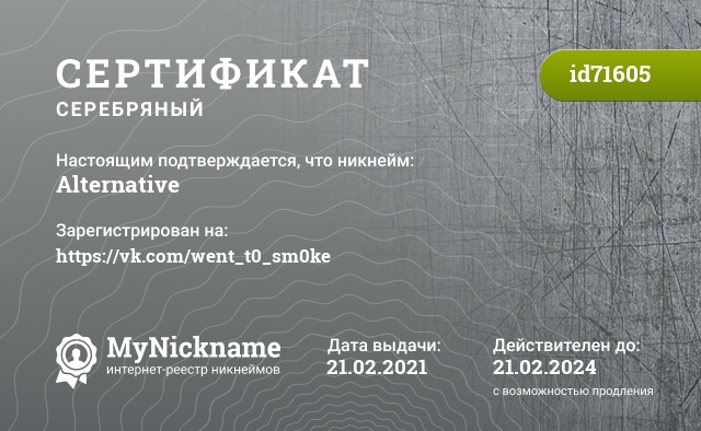 Сертификат на никнейм alternative, зарегистрирован на Суфирова Артура Ленаровича