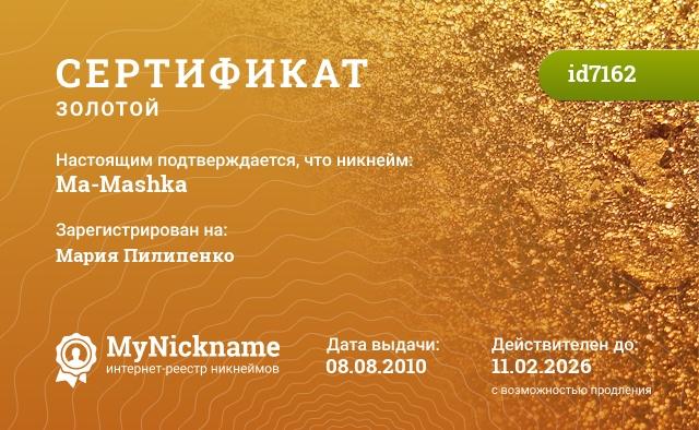 Сертификат на никнейм Ma-Mashka, зарегистрирован на Мария Пилипенко