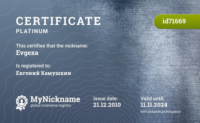 Certificate for nickname Evgexa is registered to: Евгений Камушкин