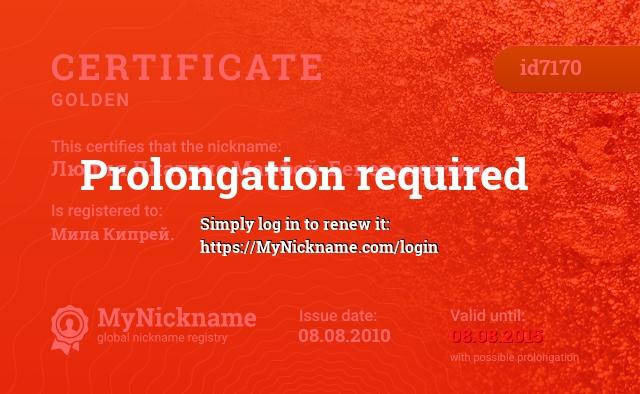 Certificate for nickname Люция Лиатрис Малфой-Беневолентия. is registered to: Мила Кипрей.
