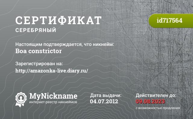 Сертификат на никнейм Boa constrictor, зарегистрирован на http://amazonka-live.diary.ru/