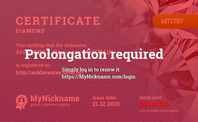 Certificate for nickname АНКЛАВ©X-Ray и тег [АНКЛАВ] is registered to: http://anklavexray.ucoz.ru/