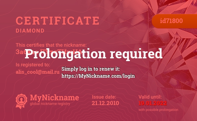 Certificate for nickname Забава ПУтяТИшНА is registered to: alis_cool@mail.ru