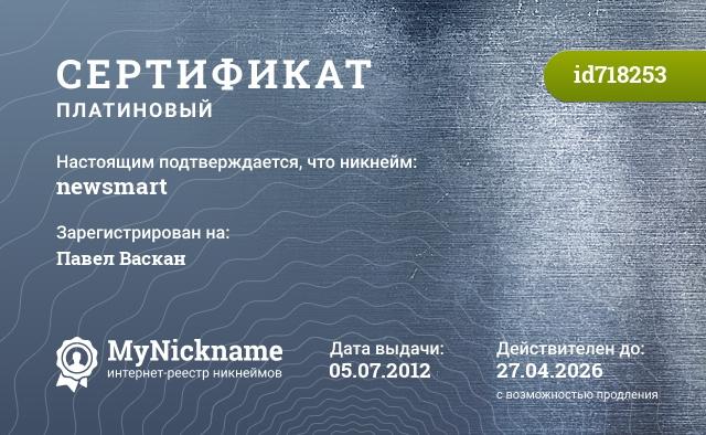 Сертификат на никнейм newsmart, зарегистрирован на Павел Васкан