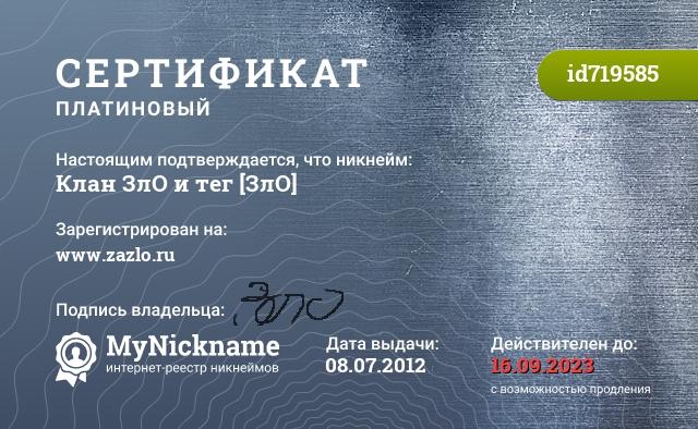 Сертификат на никнейм Клан ЗлО и тег [ЗлО], зарегистрирован на www.zazlo.ru