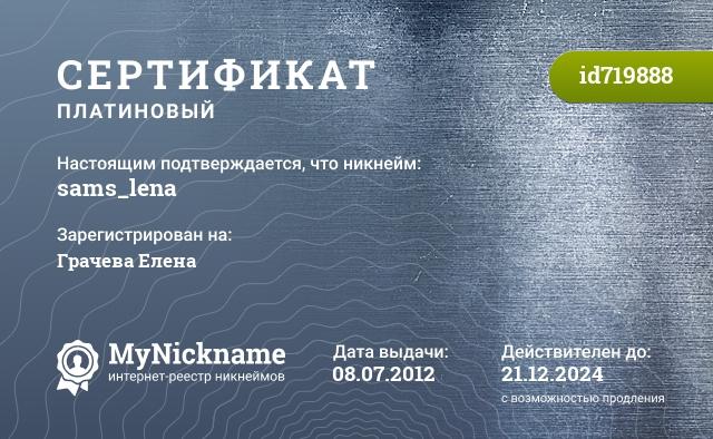 Сертификат на никнейм sams_lena, зарегистрирован на Грачева Елена