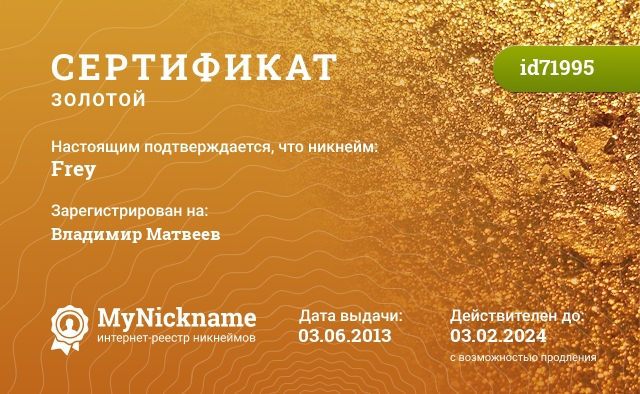 Certificate for nickname Frey is registered to: Владимир Матвеев