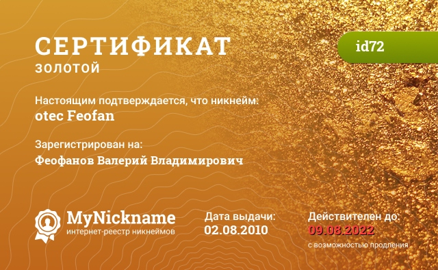 Сертификат на никнейм otec Feofan, зарегистрирован на Феофанов Валерий Владимирович