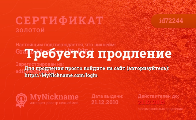 Certificate for nickname GranD MasTers | [Kn[1]Fe] is registered to: adi1998@mail.ru