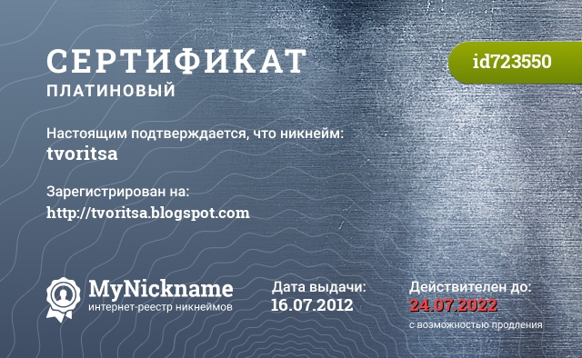 Сертификат на никнейм tvoritsa, зарегистрирован на http://tvoritsa.blogspot.com