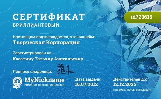 Сертификат на никнейм Творческая Корпорация, зарегистрирован на Касатину Татьяну Анатольевну