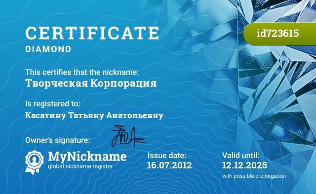 Certificate for nickname Творческая Корпорация is registered to: Касатину Татьяну Анатольевну