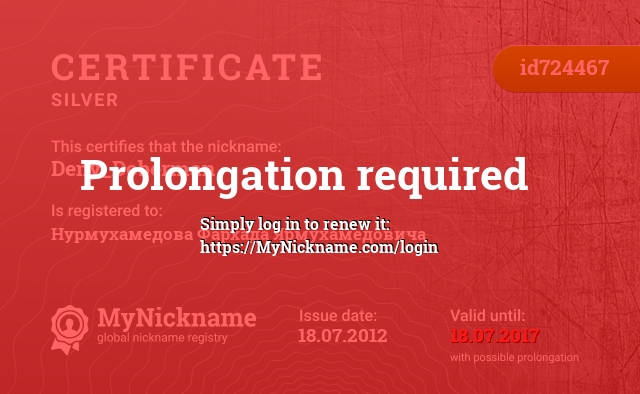 Certificate for nickname Deny_Doberman is registered to: Нурмухамедова Фархада Ярмухамедовича