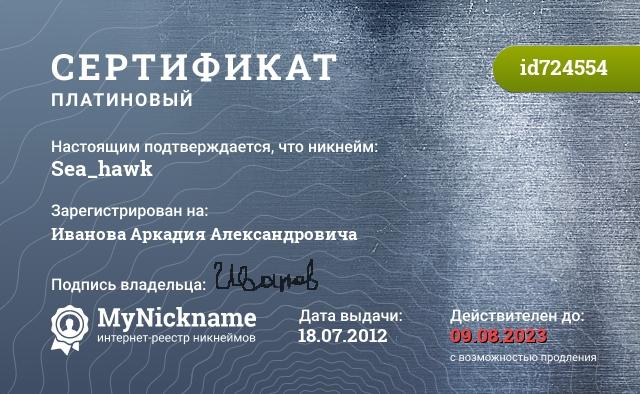 Сертификат на никнейм Sea_hawk, зарегистрирован на Иванова Аркадия Александровича