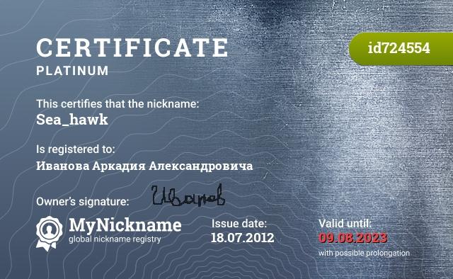 Certificate for nickname Sea_hawk is registered to: Иванова Аркадия Александровича