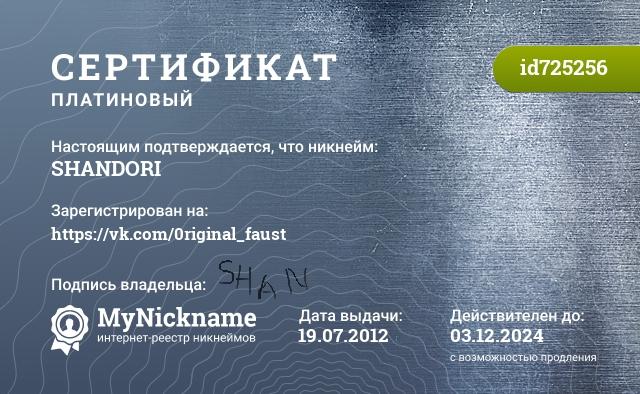 Сертификат на никнейм SHANDORI, зарегистрирован на https://vk.com/orig_equipman