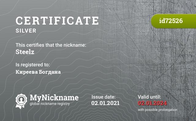 Certificate for nickname Steelz is registered to: Евдокимовым Александром Кирилловичем