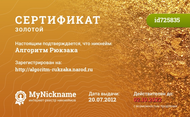 Сертификат на никнейм Алгоритм Рюкзака, зарегистрирован на http://algoritm-rukzaka.narod.ru